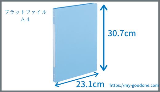 フラットファイルA4大きさの説明